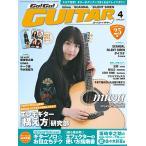 雑誌 スコア充実!ギターがグングンうまくなるプレイマガジン Go!Go!GUITAR2017年4月号