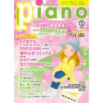 雑誌 ピアノ ヒット曲がすぐ弾ける! ピアノ楽譜付き充実マガジン 月刊ピアノ 2017年4月号