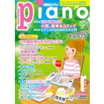 雑誌 ピアノ ヒット曲がすぐ弾ける! ピアノ楽譜付き充実マガジン 月刊ピアノ 2017年5月号