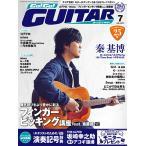 雑誌 スコア充実!ギターがグングンうまくなるプレイマガジン Go!Go!GUITAR2017年7月号