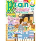 雑誌 ピアノ ヒット曲がすぐ弾ける! ピアノ楽譜付き充実マガジン 月刊ピアノ 2017年 7月号