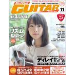 雑誌 スコア充実!ギターがグングンうまくなるプレイマガジン Go!Go!GUITAR2017年11月号