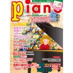 雑誌 ピアノ ヒット曲がすぐ弾ける! ピアノ楽譜付き充実マガジン 月刊ピアノ 2017年12月号