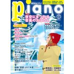 雑誌 月刊ピアノ 2018年2月号