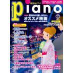 月刊ピアノ ひまわりの約束の画像