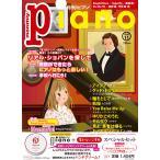月刊ピアノ 2018年11月号  まかないこすめ スペシャル