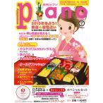 雑誌+その他 月刊ピアノ 2019年1月号+「まかないこすめ」スペシャルセット