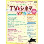雑誌 月刊ピアノ 2019年5月増刊 ピアノで弾く TV&シネマ2019春号 ヤマハ GTM01096995