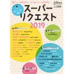 雑誌 月刊ピアノ 2019年6月号増刊 月刊ピアノプレゼンツ ピアノで弾きたい曲が満載!スーパーリクエスト2019 ヤマハ GTM01097131