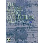 楽譜+CD ピアノ 大人のための クラシック・ピアノ名曲集 [下]