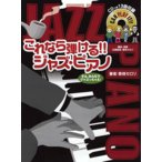楽譜+CD ピアノソロ これなら弾ける!! ジャズ・ピアノ
