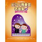 楽譜 先生が選んだ ピアノ発表会名曲集 3 ブルクミュラー程度