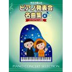 楽譜 先生が選んだ ピアノ発表会名曲集 4 ソナチネアルバム程度