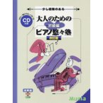 楽譜+CD ピアノ 少し経験のある 大人のためのピアノ悠々塾 初級編 [改訂版] CD付