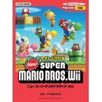 楽譜 ピアノソロ やさしくひける New スーパーマリオブラザーズ Wii