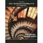 楽譜 ピアノソロ ピアノコレクションズ キングダムハーツ FIELD&BATTLE