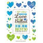 楽譜 ピアノ弾き語り/伴奏 ラブ&バラード 洋楽・邦楽BEST30 「I LOVE YOU」 「デスペラード」