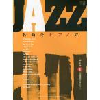 楽譜 ピアノソロ JAZZ名曲をピアノで 〜40の名曲 その1 「A列車で行こう」〜