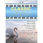 楽譜 ピアノ連弾 クラシック・イン・デュオ Vol.1 〜白鳥の湖〜