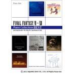 楽譜 ピアノソロ ファイナルファンタジーVII〜XIII ピアノ・コレクションズ ベスト