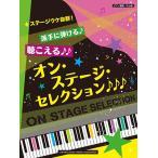 楽譜 ピアノ連弾 ステージウケ抜群!派手に弾ける♪聴こえる♪♪オン・ステージ・セレクション♪♪♪