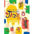 楽譜 みんなのプチJAZZ 日本のうた編 ピアノ ソロ かんたん カッコいい   初中級