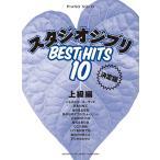 楽譜 ピアノソロ ピアノソロ スタジオジブリ ベストヒット10 上級編 決定版