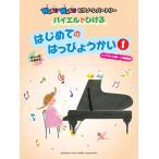 楽譜 WAKUWAKUピアノ・レパートリー バイエルでひける はじめてのはっぴょうかい 1 (バイエル16番〜73番程度)