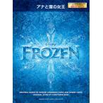 楽譜 ピアノ/ボーカル ピアノ/ボーカル アナと雪の女王
