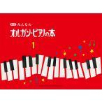 楽譜 鍵盤楽器/ピアノ 新版 みんなのオルガン・ピアノの本1