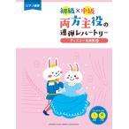 楽譜 ピアノ連弾 初級×中級 両方主役の連弾レパートリー ディズニー名曲集2