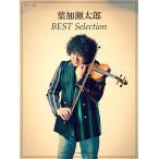 楽譜 ピアノソロ 葉加瀬太郎 BEST Selection