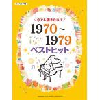 楽譜 ピアノソロ 今でも弾きたい!! 1970〜1979年 ベストヒット