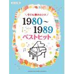 楽譜 ピアノソロ 今でも弾きたい!! 1980〜1989年 ベストヒット