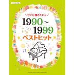 ピアノ/中級