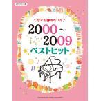 楽譜 ピアノソロ 今でも弾きたい!! 2000〜2009年 ベストヒット