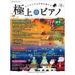 楽譜 ピアノ 月刊Pianoプレミアム 極上のピアノ 2015秋冬号