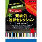 楽譜 ピアノ連弾 ステージウケ抜群!派手に弾ける♪聴こえる♪♪発表会連弾セレクション 〜I am〜