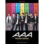 楽譜 ピアノソロ 中級 AAA Piano Best Selection