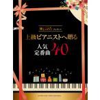 楽譜 極上のピアノプレゼンツ 上級ピアニストへ贈る人気定番曲40