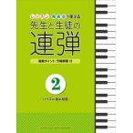 楽譜 ピアノ連弾 レッスン・発表会で使える 先生と生徒の連弾2 〜バイエル後半程度〜