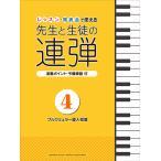 楽譜 ピアノ連弾 レッスン・発表会で使える 先生と生徒の連弾4 〜ブルクミュラー導入程度〜