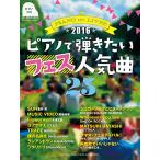 楽譜 ピアノソロ PIANO on LIVE!!! ピアノで弾きたいフェス人気曲25 〜2016〜
