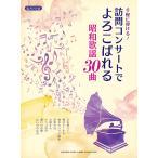 楽譜 ピアノソロ 手軽にひける!訪問コンサートでよろこばれる昭和歌謡30曲