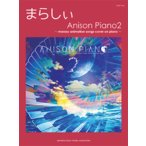 楽譜 ピアノソロ まらしぃ Anison Piano2 〜marasy animation songs cover on piano〜