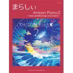楽譜 ピアノソロ まらしぃ Anison Piano2 〜marasy animation songs cover on piano〜 ヤマハ GTP01093497