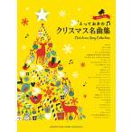 楽譜 ピアノソロ とっておきのクリスマス名曲集
