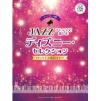 楽譜 ピアノソロ 中級 ジャズアレンジで楽しむ ディズニー・セレクション