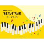 教材 鍵盤楽器/ピアノ 新版 みんなのオルガン・ピアノの本 ワークブック2