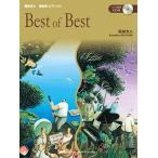 楽譜+CD ピアノソロ 服部克久 音楽畑 ピアノソロ Best of Best